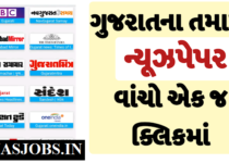 All Gujarat's Gujarati News Papers Read In Your Mobile