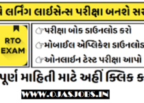 Driving-Licence-Exam-Explain-In-Gujarat-learning-And-Main-License