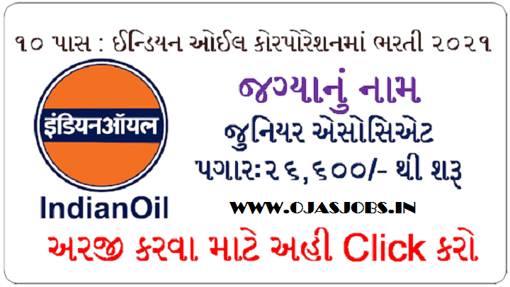 Indian Oil Corporation Limited Recruitment