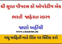The Surat People's Cooperative Bank Limited Recruitment 2021
