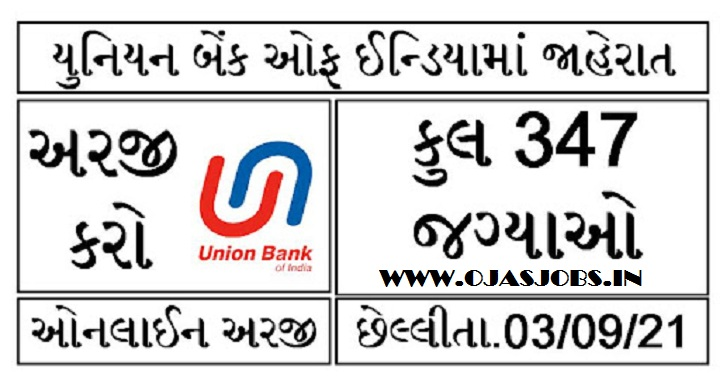 Union Bank of India SO Recruitment Notification for 347 Vacancies @unionbankofindia.co.in