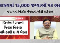 15000 will be recruited on this vacancy in the GUJRAT state