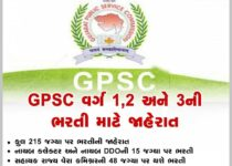 GPSC Recruitment 2021 for various posts