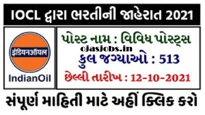 IOCL Gujarat Recruitment 2021丨Apply Online for Various Posts